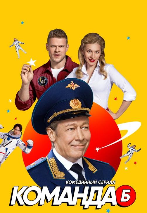 Постер к сериалу Команда Б. Сезон 1. Серия 3 2017