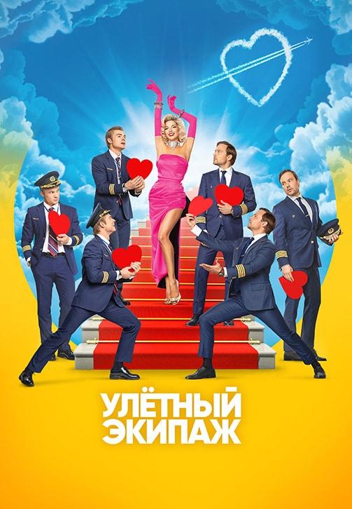 Постер к сериалу Улётный экипаж 2017