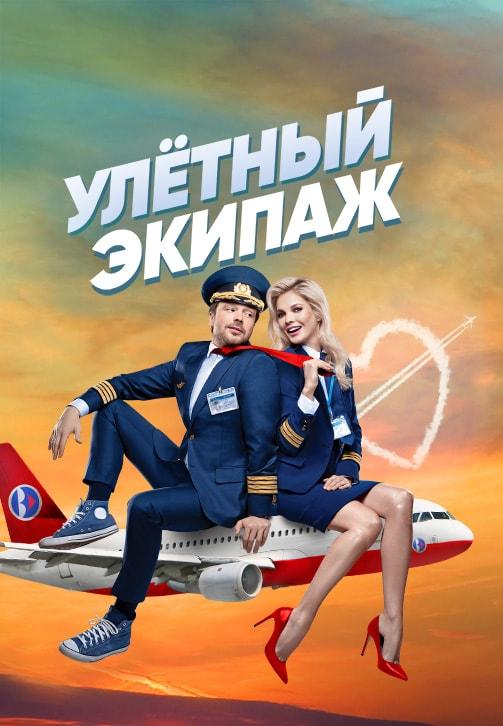 Постер к сериалу Улётный экипаж. Сезон 1. Серия 6 2017