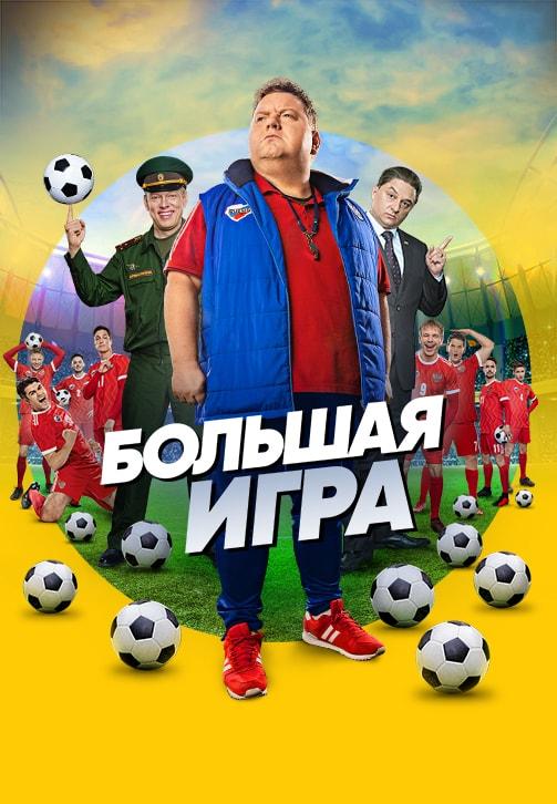 Постер к сериалу Большая игра. Сезон 1. Серия 1 2018