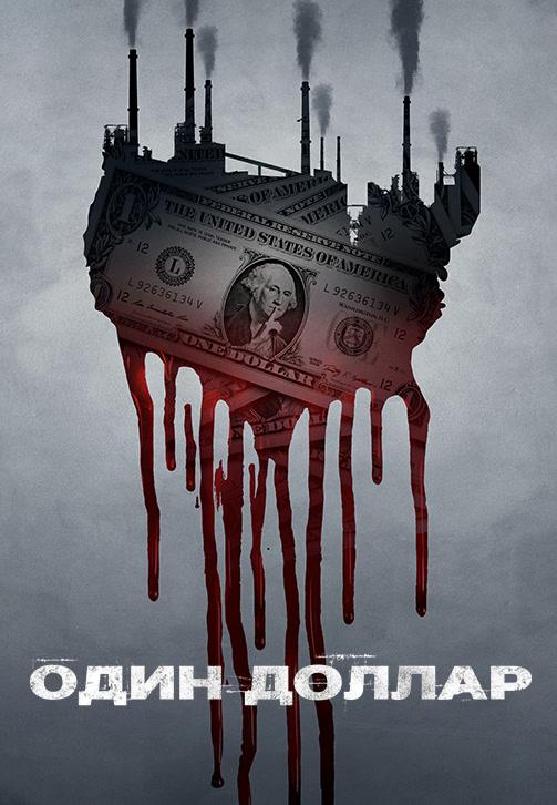 Постер к сериалу Один доллар. Сезон 1. Серия 5 2018