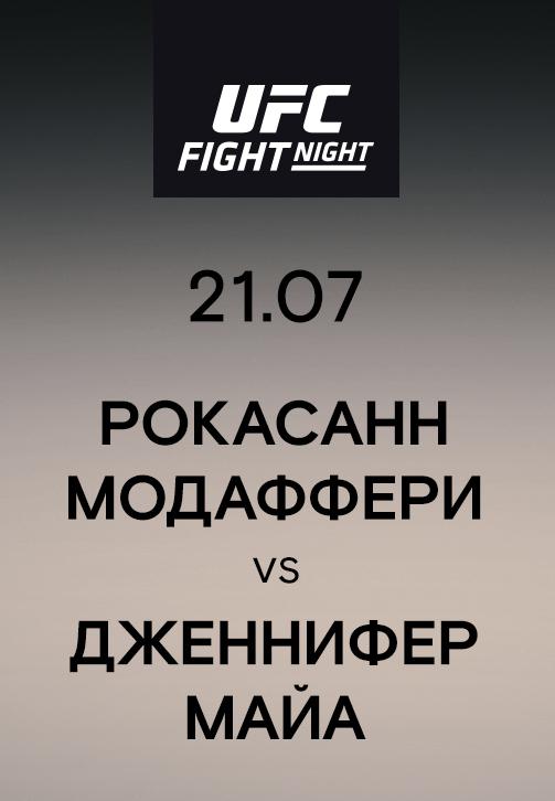 Постер к эпизоду Рокасанн Модаффери vs Дженнифер Майа 2019