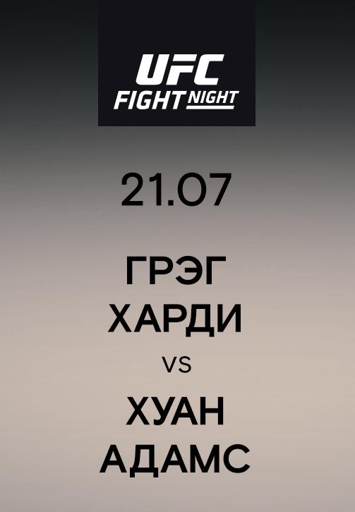Постер к сериалу Грэг Харди vs Хуан Адамс 2019
