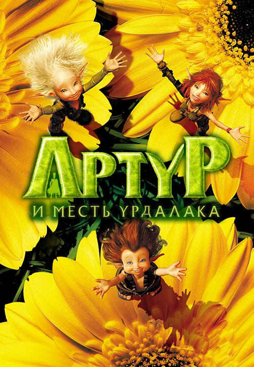 Постер к мультфильму Артур и месть Урдалака 2009