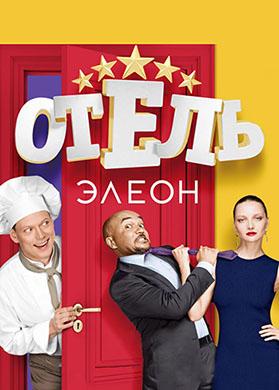 Постер к сериалу Отель Элеон. Сезон 1. Серия 10 2016