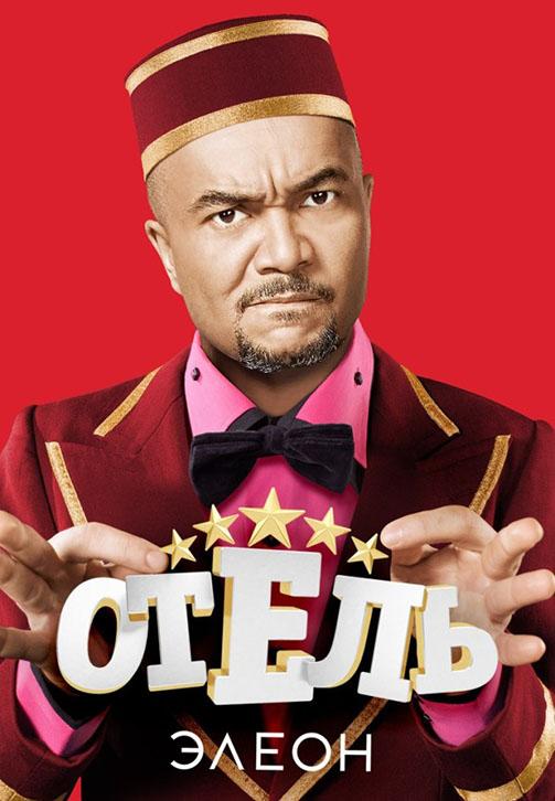 Постер к сериалу Отель Элеон. Сезон 2. Серия 1 2017