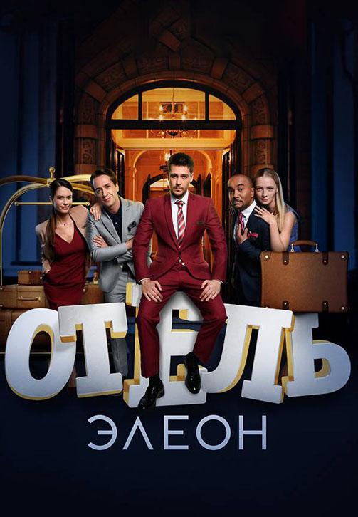 Постер к эпизоду Отель Элеон. Сезон 3. Серия 20 2017
