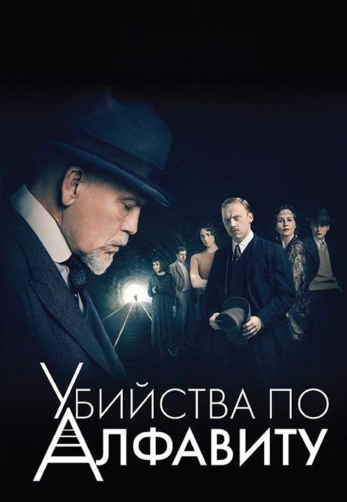 Постер к сериалу Убийства по алфавиту. Серия 3 2018