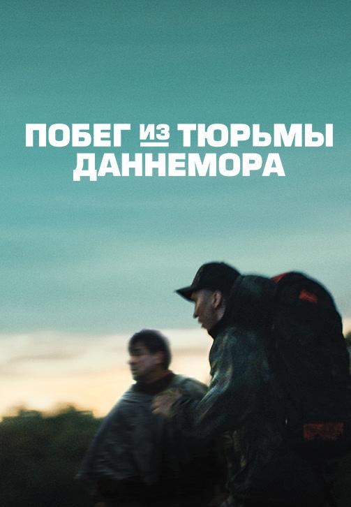 Постер к эпизоду Побег из тюрьмы Даннемора. Серия 8 2018