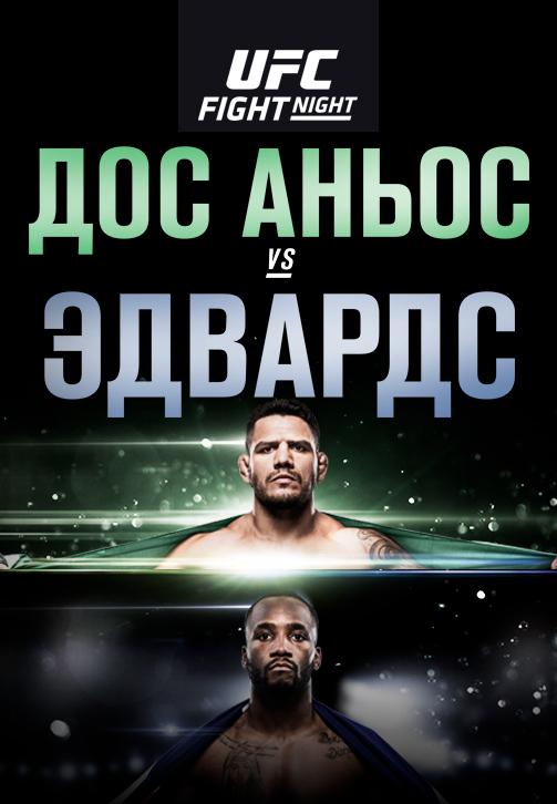 Постер к сериалу UFC Fight Night San Antonio 2019