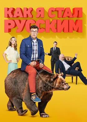 Постер к сериалу Как я стал русским 2015