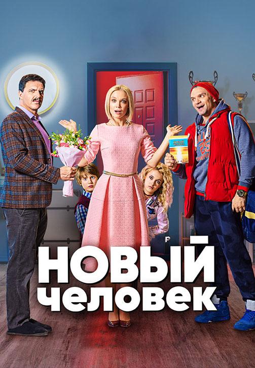 Постер к сериалу Новый человек 2018