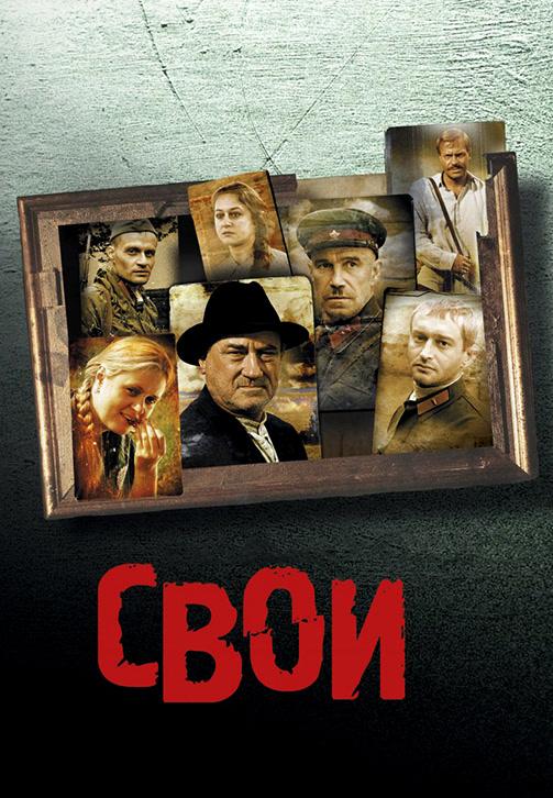 Постер к фильму Свои 2004
