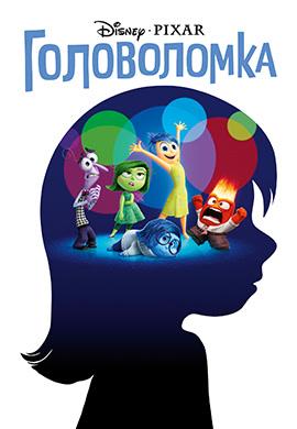 Постер к фильму Головоломка 2015