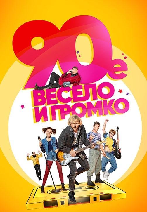 Постер к сезону 90-е. Весело и громко. Сезон 1 2018