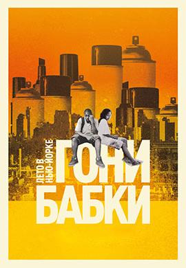 Постер к фильму Гони бабки. Лето в Нью-Йорке 2012