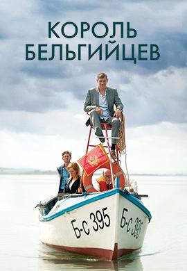 Постер к фильму Король бельгийцев 2016