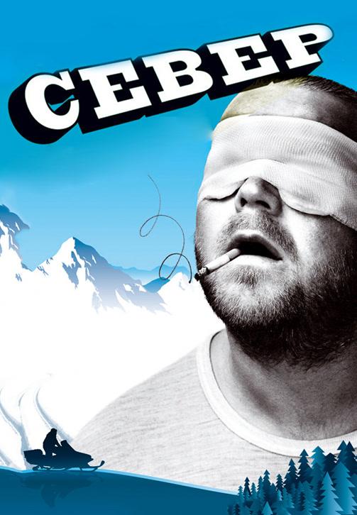 Постер к фильму Север 2009