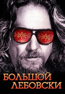 Постер к фильму Большой Лебовски 1998