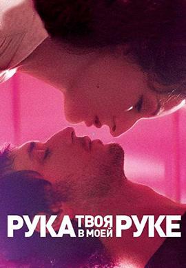 Постер к фильму Твоя рука в моей руке 2012