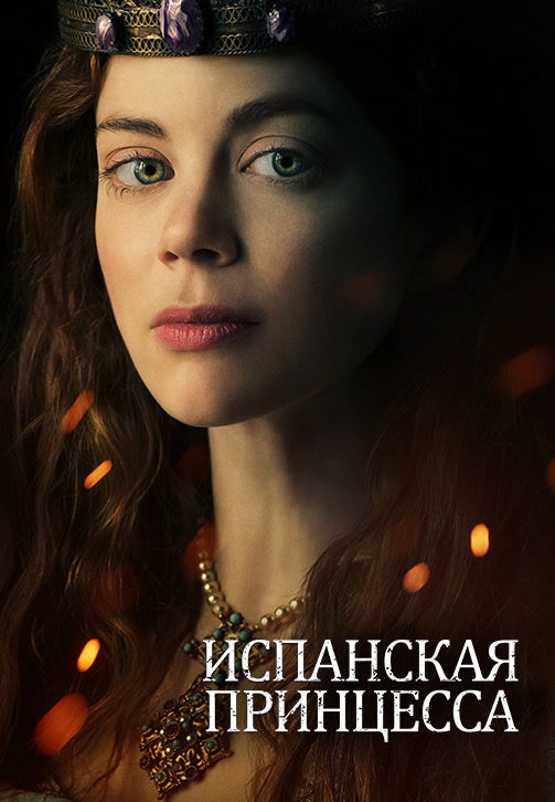 Постер к сериалу Испанская принцесса. Сезон 1. Серия 2 2019