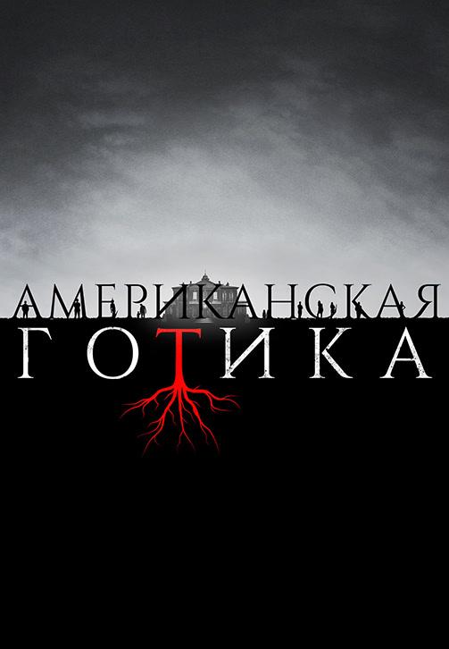 Постер к эпизоду Американская готика. Сезон 1. Серия 12 2016