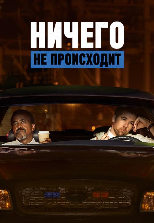 Постер к сериалу Ничего не происходит. Сезон 1 2017