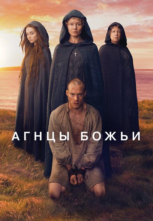 Постер к сериалу Агнцы Божьи 2019