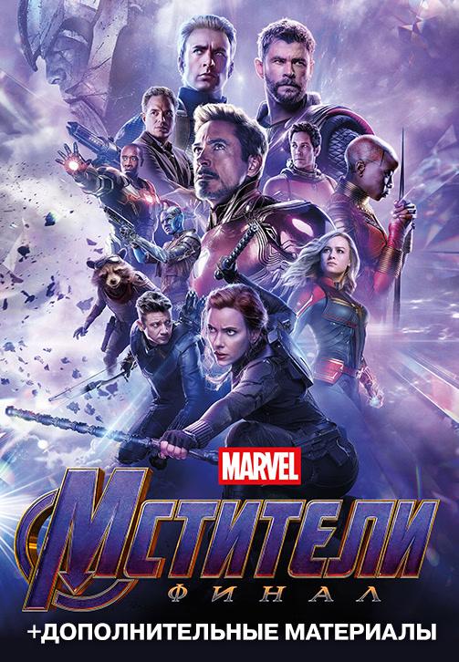 Постер к фильму Мстители: Финал 2019