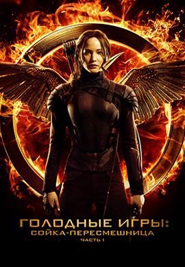 Постер к фильму Голодные игры: Сойка-пересмешница. Часть 1 2014