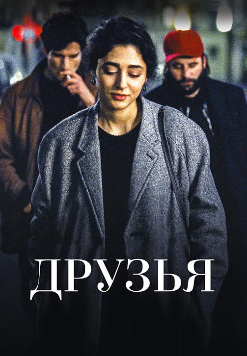Постер к фильму Друзья (2015) 2015