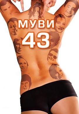 Постер к фильму Муви 43 2013