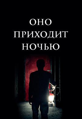 Постер к фильму Оно приходит ночью 2017