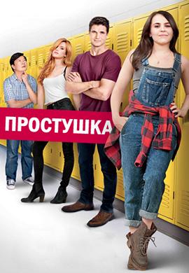 Постер к фильму Простушка 2015