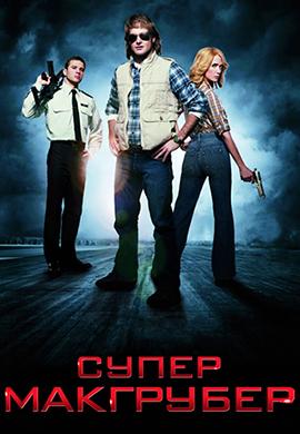 Постер к фильму СуперМакГрубер 2010