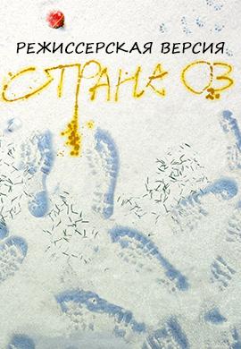 Постер к фильму Страна Оз (режиссерская версия) 2015