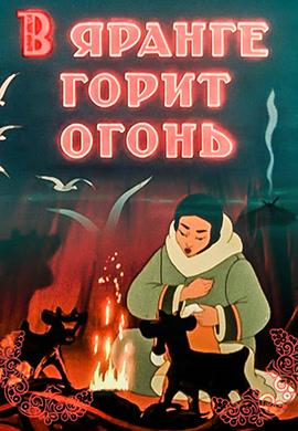 Постер к мультфильму В яранге горит огонь 1956