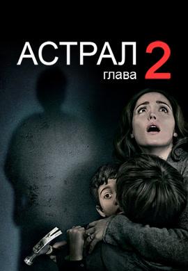 Постер к фильму Астрал: Глава 2 2013