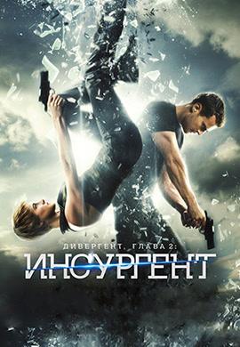 Постер к фильму Дивергент, глава 2: Инсургент 2015