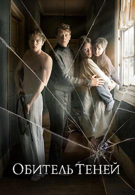 Постер к фильму Обитель теней 2017