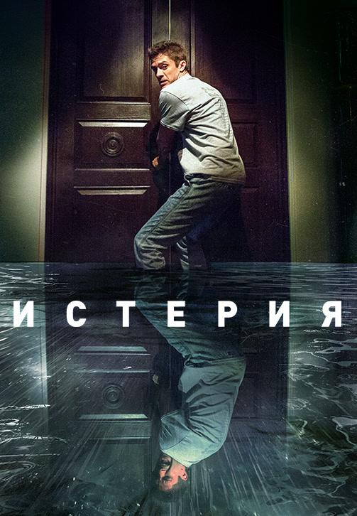 Постер к фильму Истерия 2018