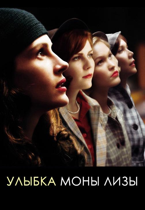 Постер к фильму Улыбка Моны Лизы 2003