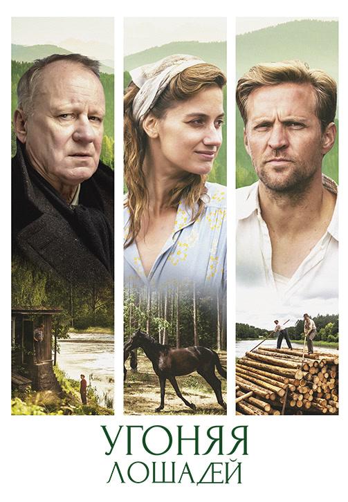 Постер к фильму Угоняя лошадей 2019