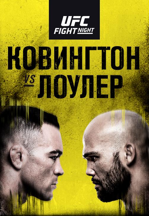 Постер к сериалу UFC Fight Night Newark 2019