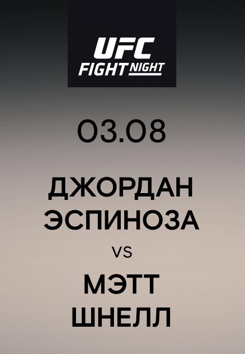 Постер к эпизоду Джордан Эспиноза vs Мэтт Шнелл 2019