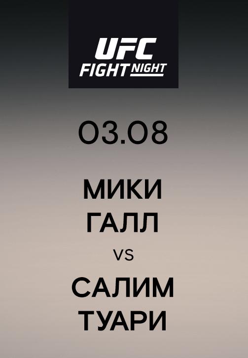 Постер к эпизоду Мики Галл vs Салим Туари 2019
