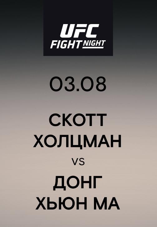 Постер к эпизоду Скотт Холцман vs Донг Хьюн Ма 2019