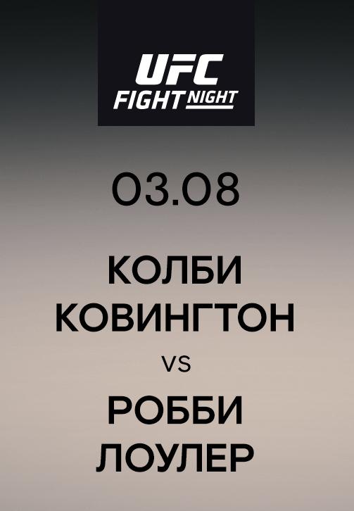 Постер к эпизоду Колби Ковингтон vs Робби Лоулер 2019