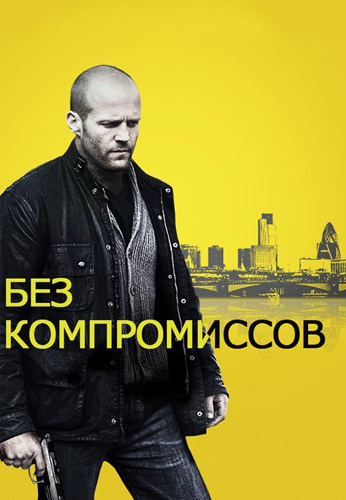 Постер к фильму Без компромиссов 2011