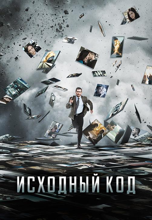 Постер к фильму Исходный код 2011